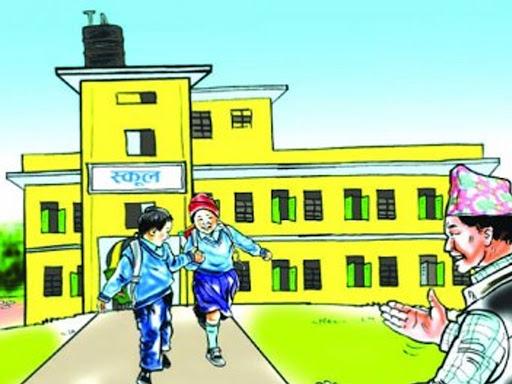 भर्ना शुल्कको नाममा चर्को शुल्क असुल्दै सामुदायिक विद्यालय,कस्ले गर्ने कारबाही ?