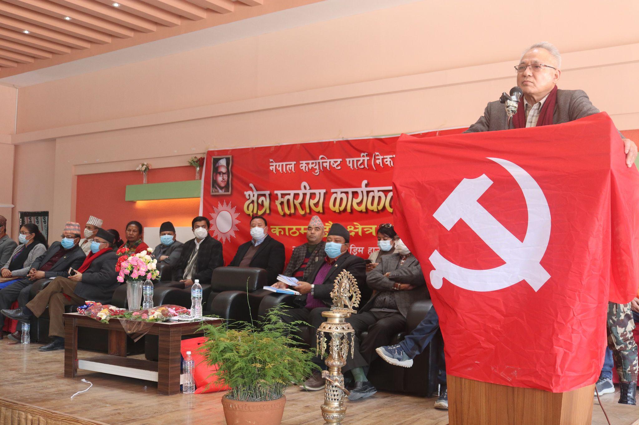 नेपाल कम्युनिष्ट पार्टी नेकपा काठमाडौँ ३ क्षेत्र स्तरीय कार्यकर्ता भेला सम्पन्न ( फोटो फिचर )