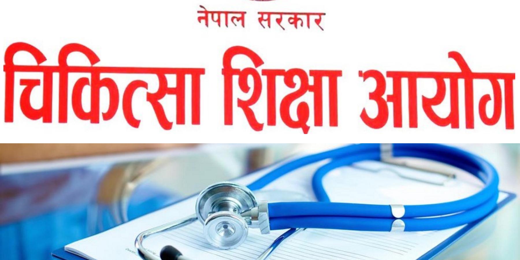 स्नातकोत्तर तहको शुल्क चिकित्सा शिक्षा आयोगद्धारा तोकियो