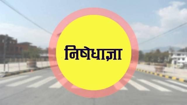 काठमाडौं उपत्यकामा निषेधाज्ञा  थप १० दिन  लम्बियो
